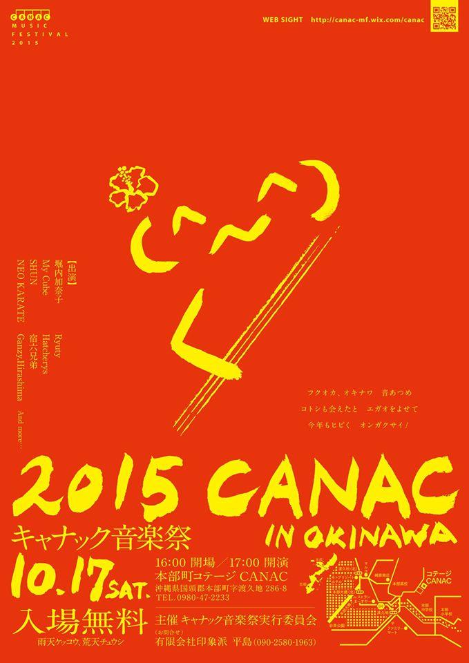 CANAC Music Festival