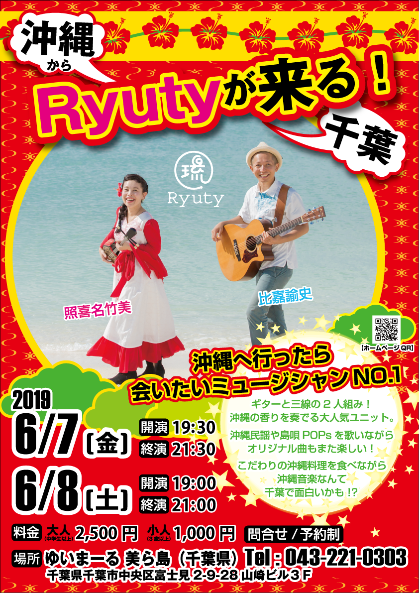 6/7 Ryuty突然、千葉ライブ〜決定!!