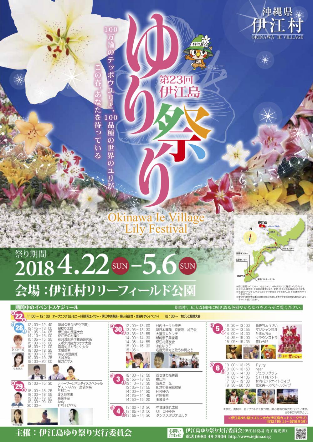 5/6 第23回 伊江島ゆり祭り