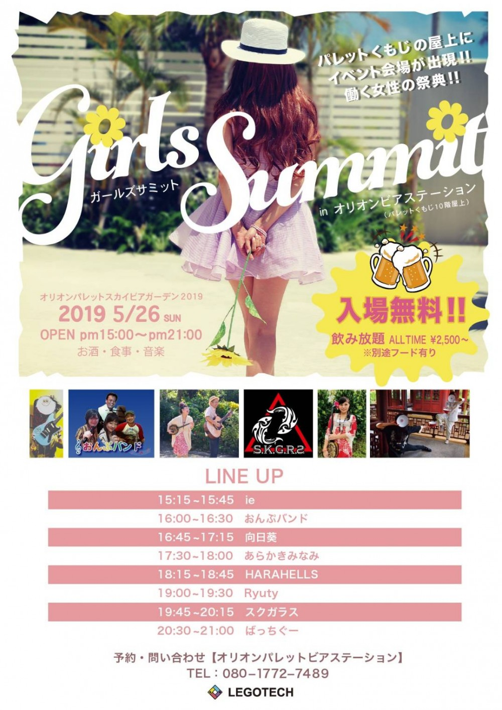 Girls Summit 2019