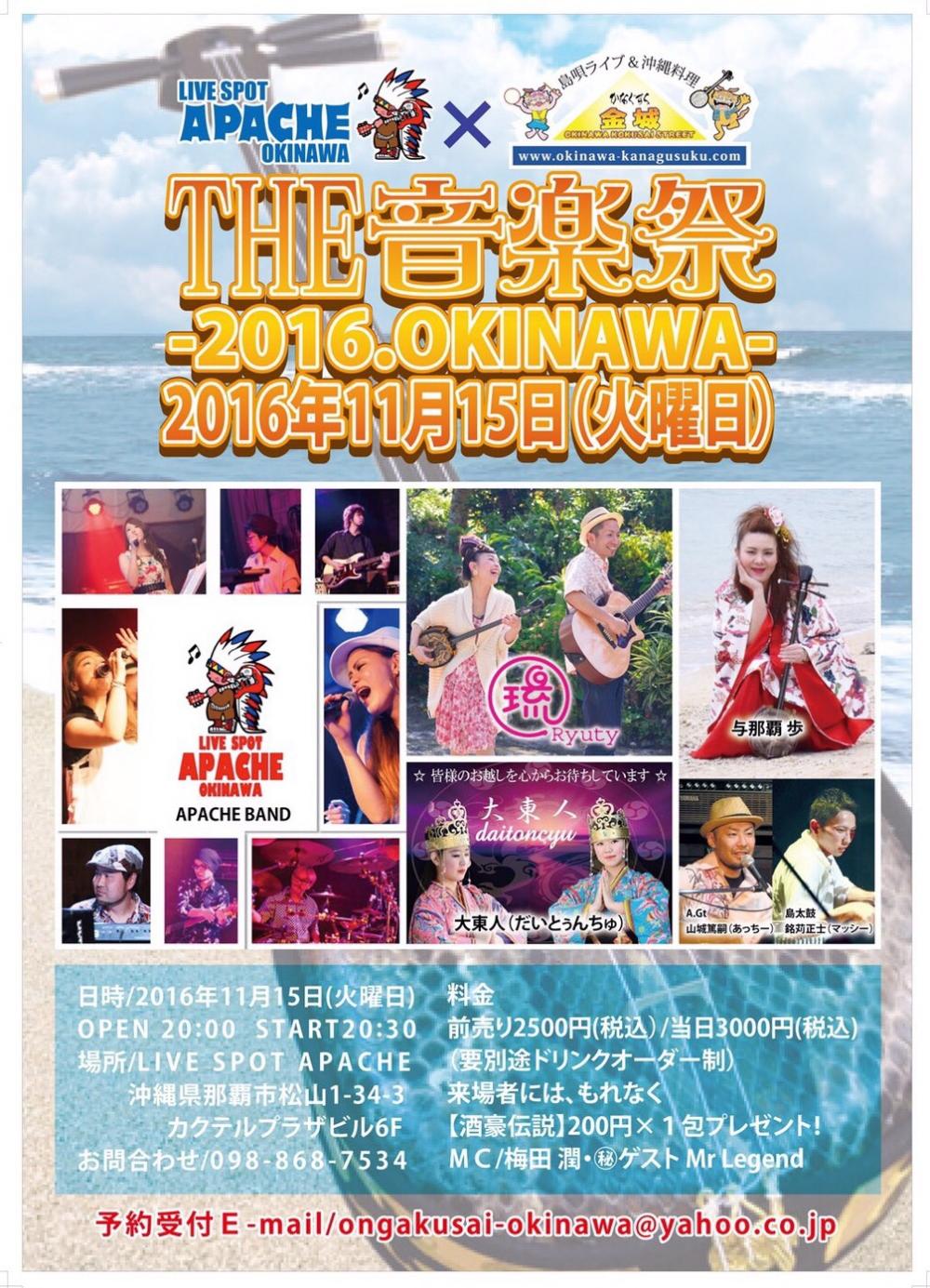 11/15 APACHE × かなぐすく THE音楽祭