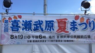 喜瀬武原夏祭り