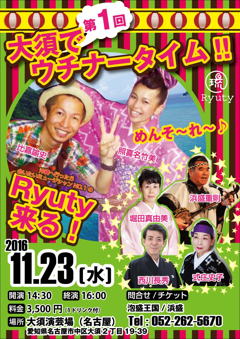11/23 名古屋/大須演芸場