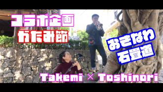 【RyutyTV】と【ToshinoriTerukina】のコラボ企画