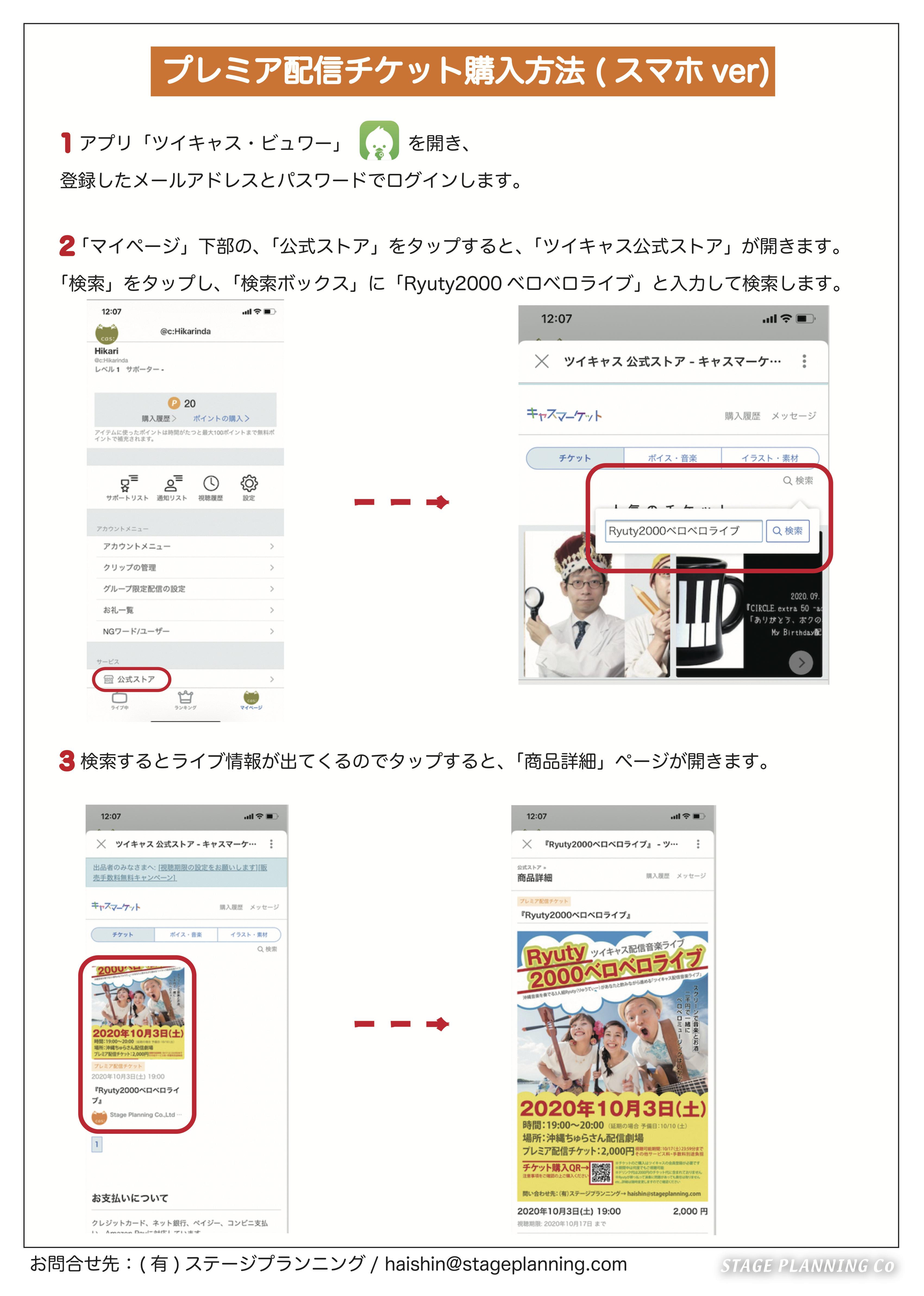 ツイキャス登録~購入方法 スマホver-1(ドラッグされました) 3
