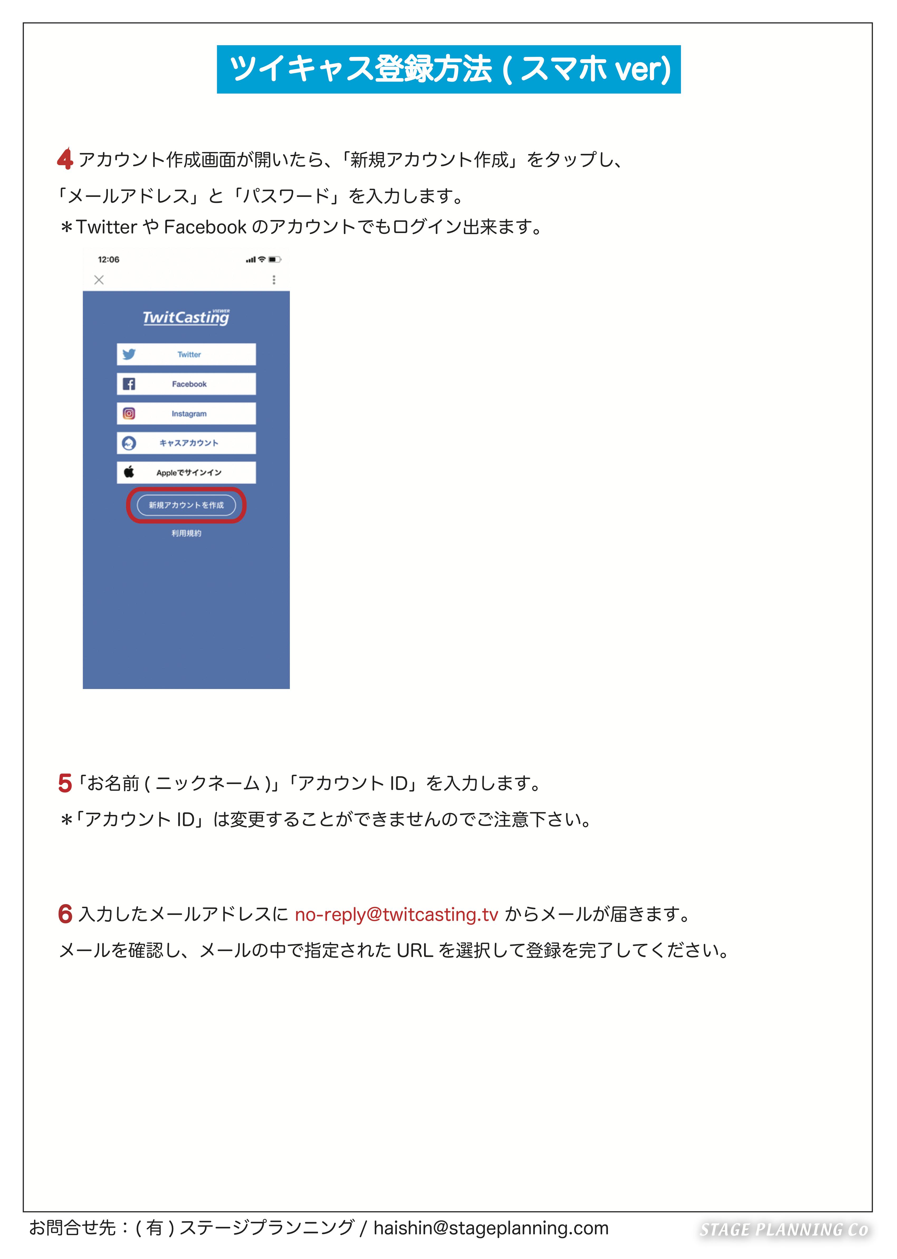 ツイキャス登録~購入方法 スマホver-1(ドラッグされました) 2