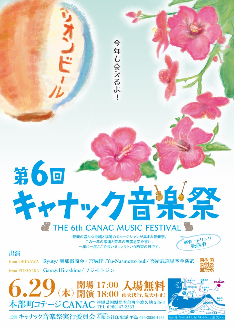 6/29 キャナック音楽祭予定
