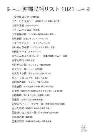 Ryuty-2021選曲リスト