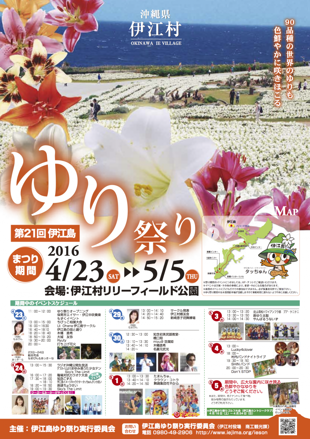 4/23 第21回/伊江島ゆり祭り