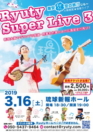 3/16 Ryuty Super Live 3(一般受付)