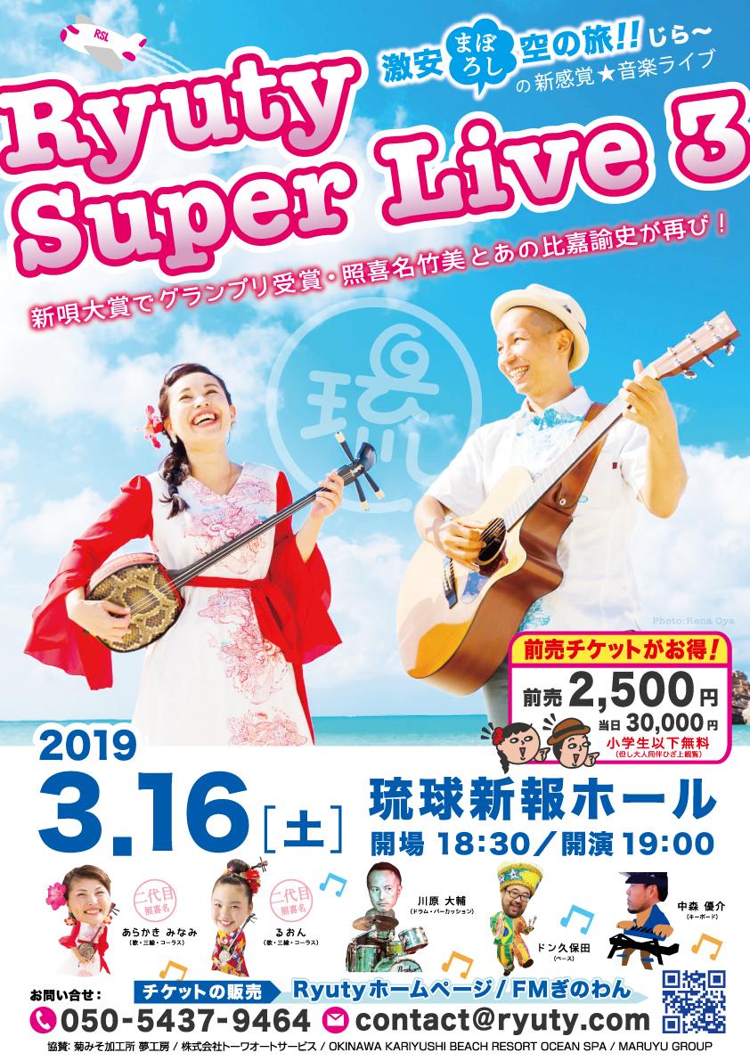 3/16 Ryuty Super Live 3(ファンクラブ用受付)