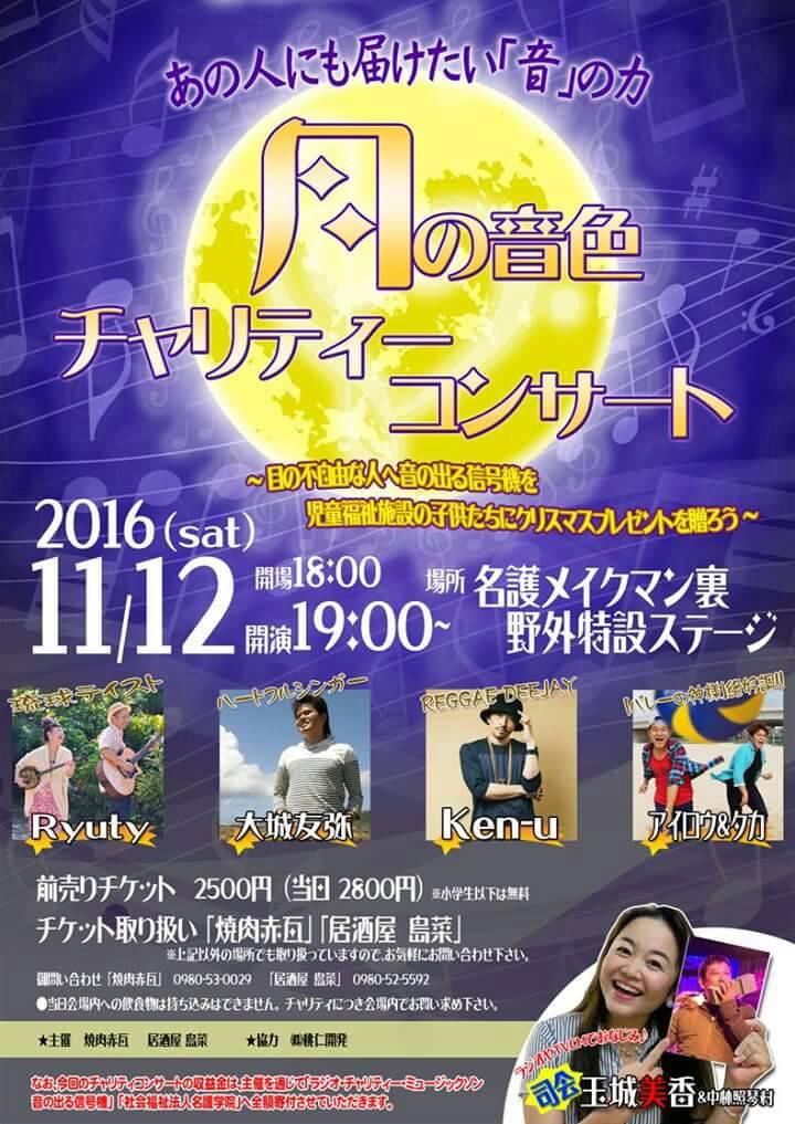 11/12  月の音色コンサート