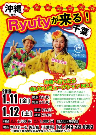 1/11 Ryuty in 千葉(照喜名)2DAYS