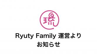 Ryuty Family 運営からのお知らせです