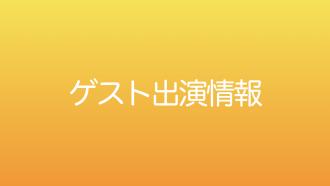 COMI×TEN 竹ちゃん出演