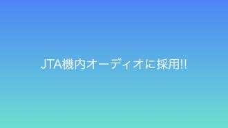 JTA機内オーディオに採用!!