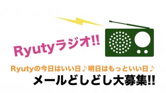 2/28(金)のRyutyラジオ、メール大募集!!