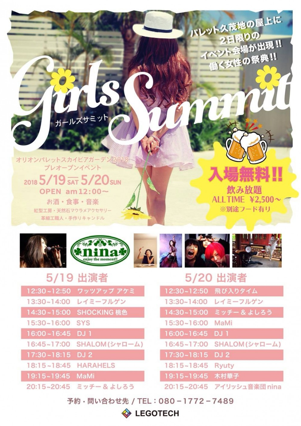 5/20 girls summit