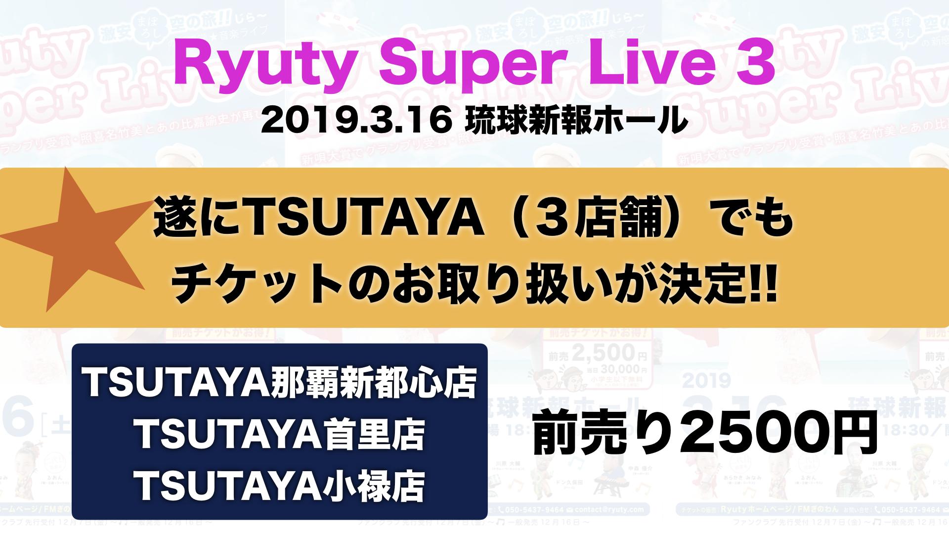TSUTAYA告知.001