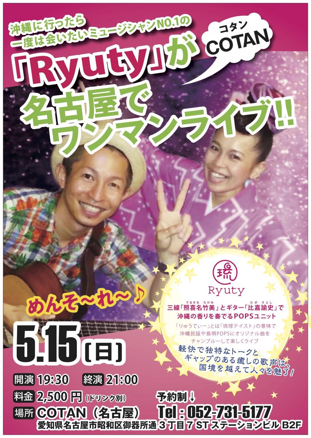 5/15 COTAN(名古屋)