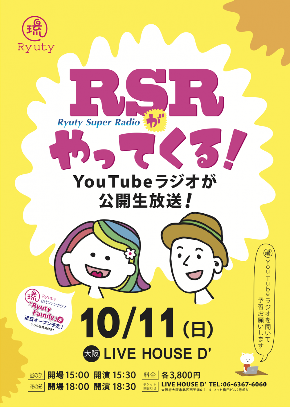 Ryuty Super Radioがやってくる!