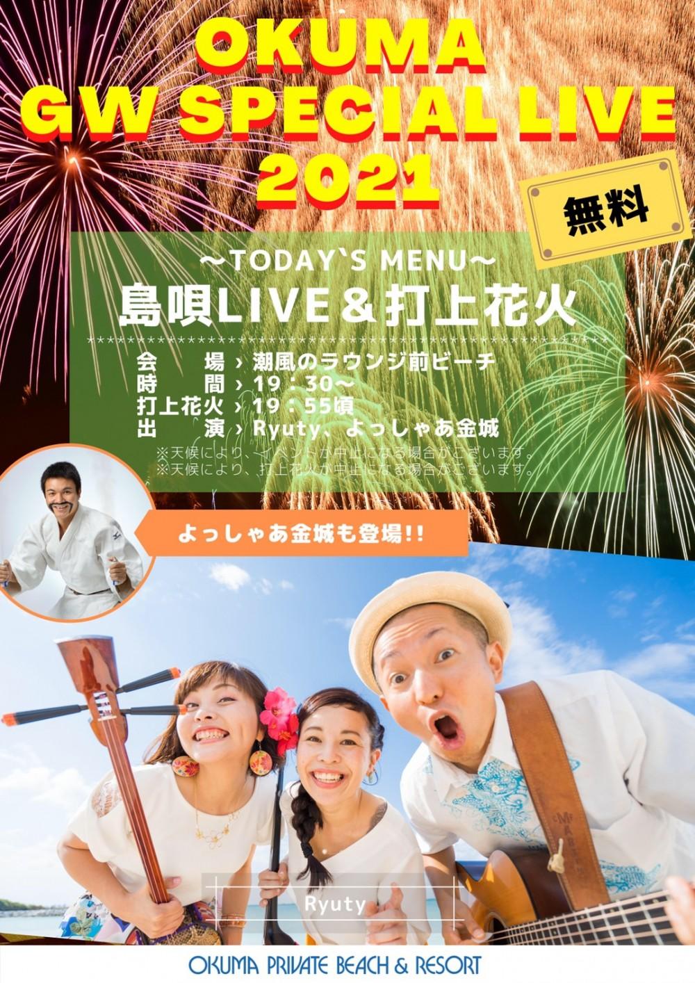 5/3 OKUMA GW SPECIAL LIVE 2021