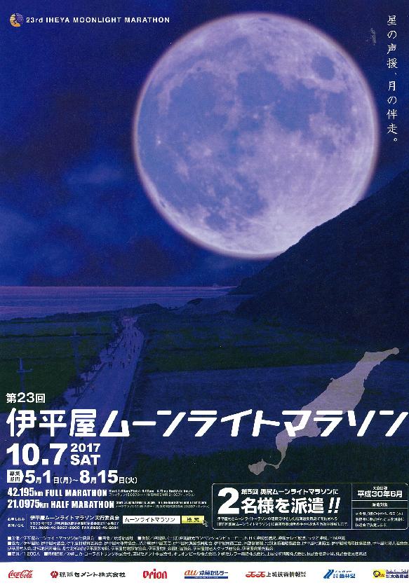 10/6 伊平屋ムーンライトマラソン前夜祭
