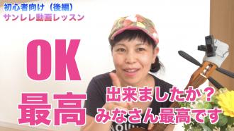 サンレレレッスン動画「安里屋ユンタ」編
