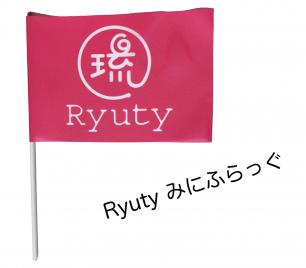 Ryutyみにふらっぐ