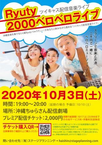 『Ryuty2000ベロベロライブ』開催決定!!