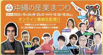 沖縄の産業祭りにRyuty楽曲!!