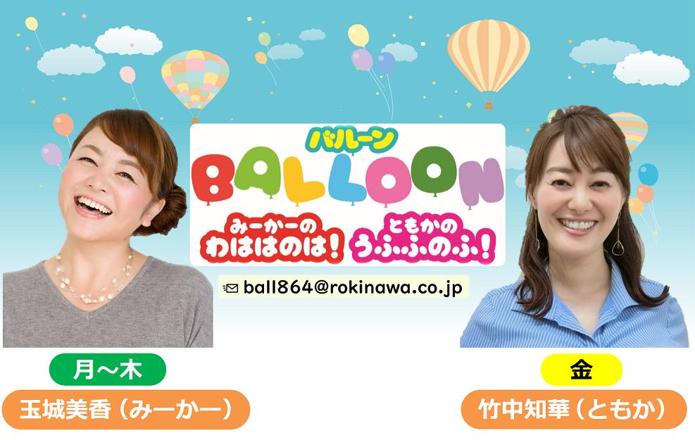 balloon_banner