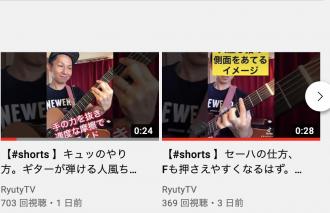 ちょい技ギター講座、バンバン更新中!