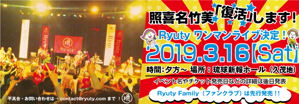 Ryuty Official Site:トップニュース