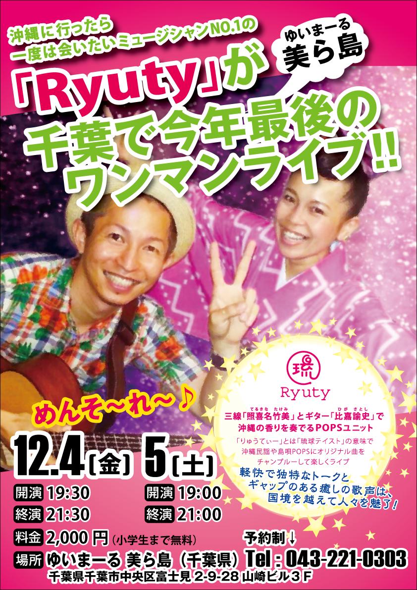 12/4 千葉でRyuty島唄LIVE !!