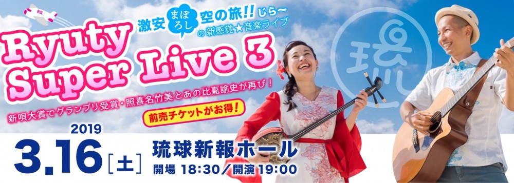 3/16 Ryuty Super Live 3