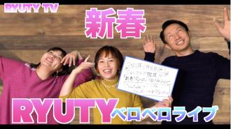 新春!! Ryutyベロベロライブ開催決定!!