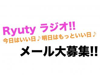 今週のRyutyラジオは収録放送!!