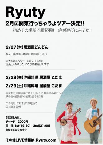 2月は、Ryuty久々に関東ツアー決定!!