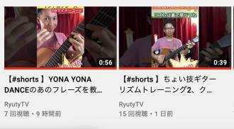 ちょい技ギター!