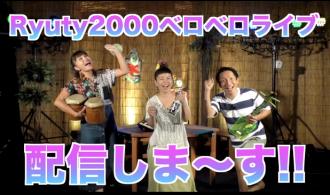『Ryuty2000ベロベロライブ』告知動画