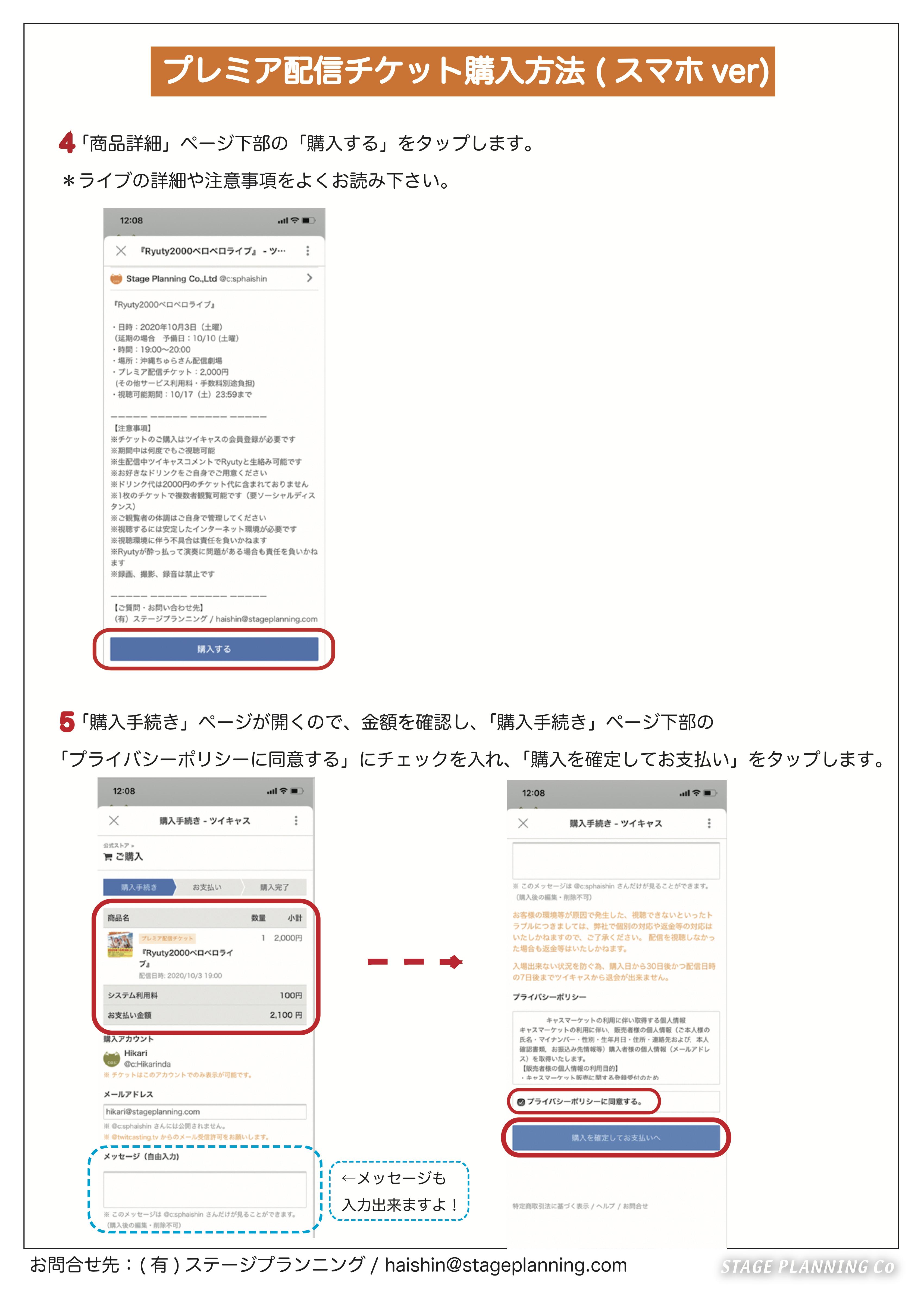 ツイキャス登録~購入方法 スマホver-1(ドラッグされました) 4