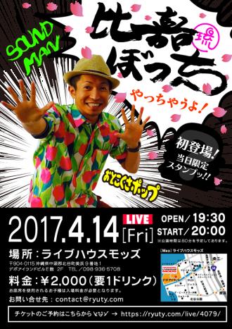higabotchi-vaol01-flyer
