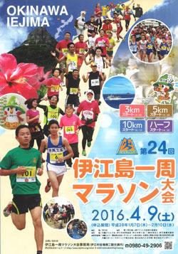 4/9 第24回伊江島一周マラソン大会