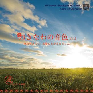 おきなわの音色 Vol.1