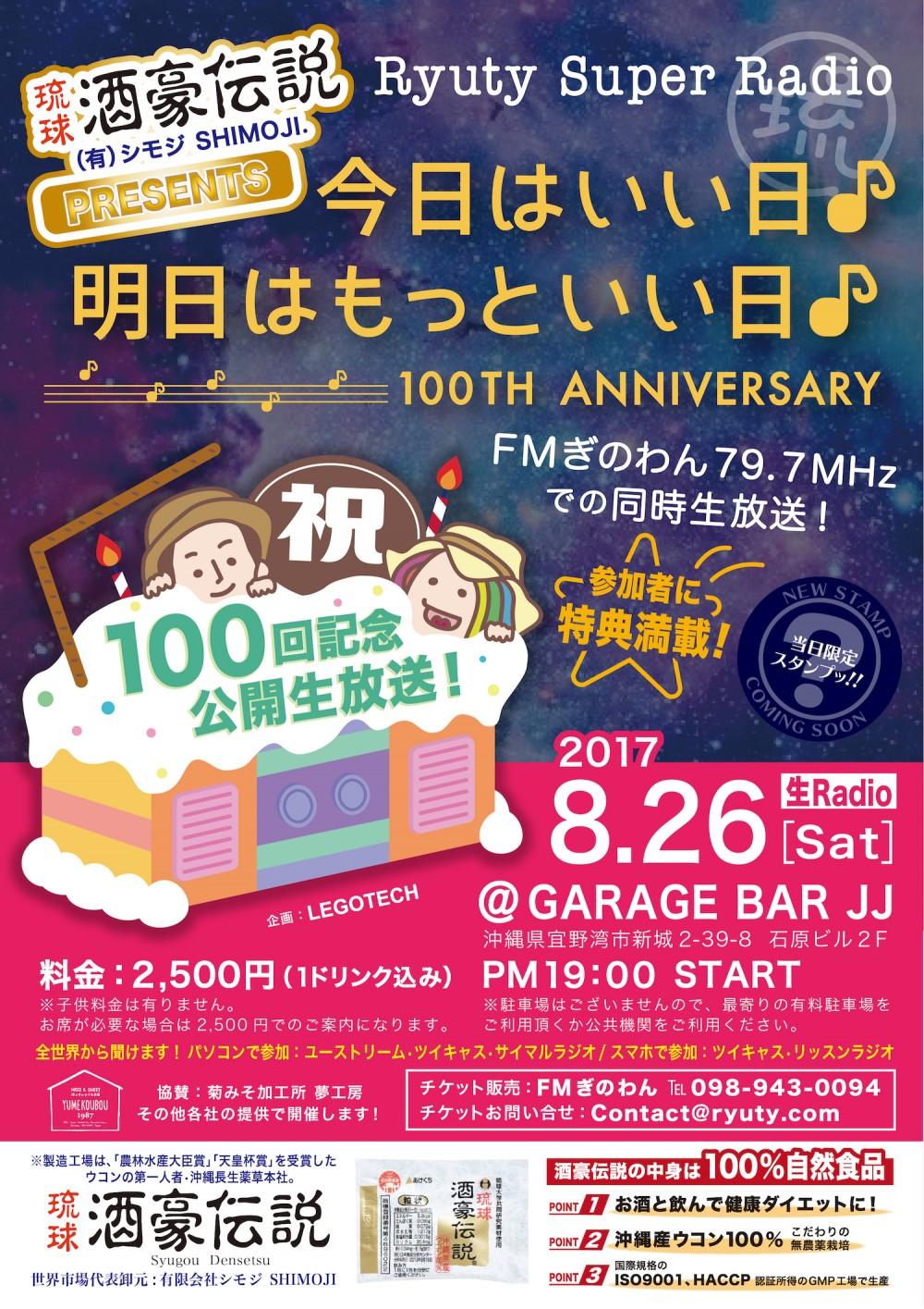 8/26 100回記念公開生放送