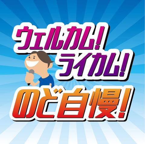 3/4 「ウェルカム!ライカム!のど自慢!」開催決定!